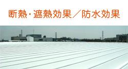 工場屋根の断熱・遮熱効果と防水効果