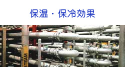 工場内配管の保温・保冷効果による省エネ