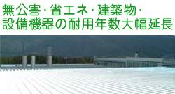屋根や設備機器の耐用年数延長
